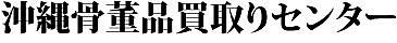 沖縄骨董品買取りセンター