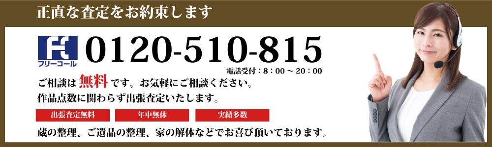 沖縄で骨董品お電話でのお申し込みはこちらから