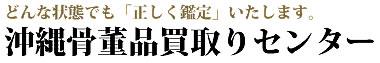 沖縄県で骨董品高価買取りなら「沖縄骨董品買取りセンター」